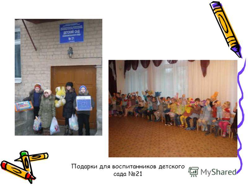 Подарки для воспитанников детского сада 21