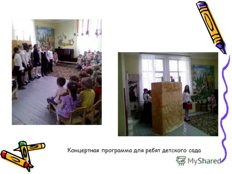 Концертная программа для ребят детского сада