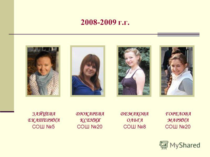 ЗАЙЦЕВА ЕКАТЕРИНА СОШ 5 ГОРЕЛОВА МАРИНА СОШ 20 ДЮКАРЕВА КСЕНИЯ СОШ 20 2008-2009 г.г. ДЕМАКОВА ОЛЬГА СОШ 8