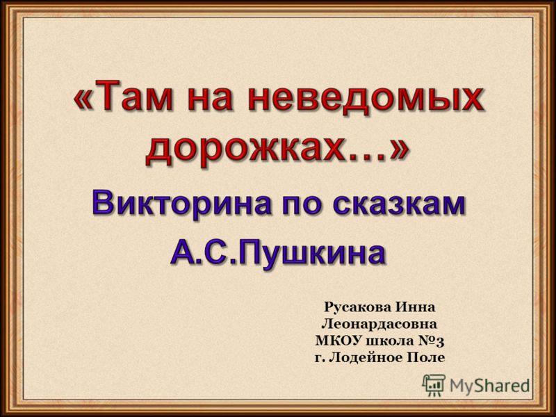 Русакова Инна Леонардасовна МКОУ школа 3 г. Лодейное Поле