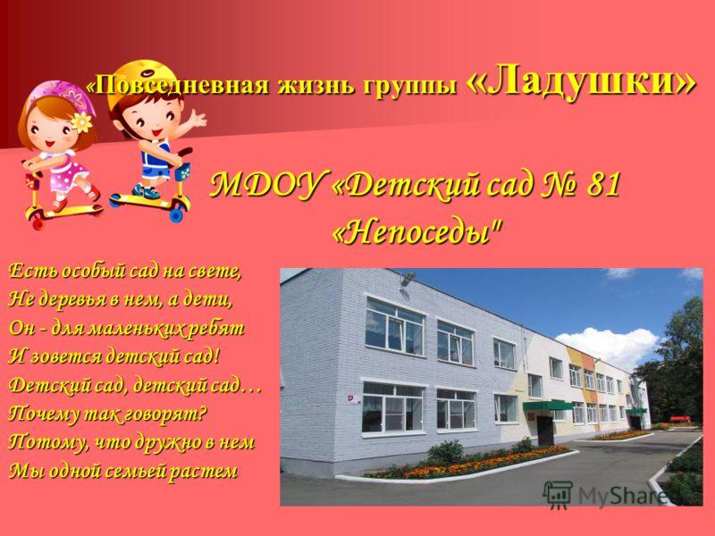 «Повседневная жизнь группы «Ладушки» МДОУ «Детский сад 81 «Непоседы