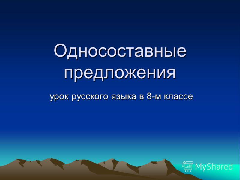 Односоставные предложения урок русского языка в 8-м классе урок русского языка в 8-м классе