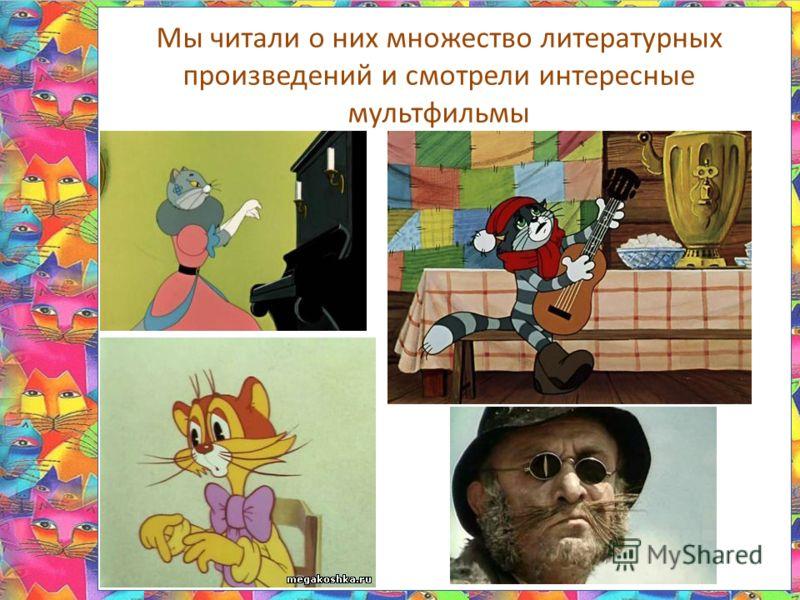 Мы читали о них множество литературных произведений и смотрели интересные мультфильмы