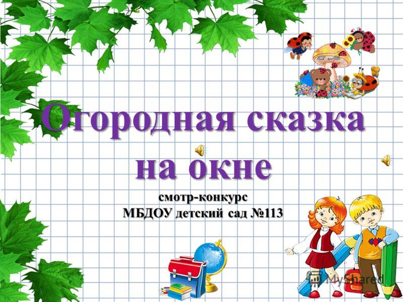 Огородная сказка на окне смотр-конкурс МБДОУ детский сад 113