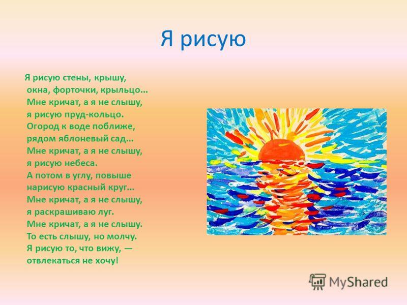 Я рисую Я рисую стены, крышу, окна, форточки, крыльцо... Мне кричат, а я не слышу, я рисую пруд-кольцо. Огород к воде поближе, рядом яблоневый сад... Мне кричат, а я не слышу, я рисую небеса. А потом в углу, повыше нарисую красный круг... Мне кричат,