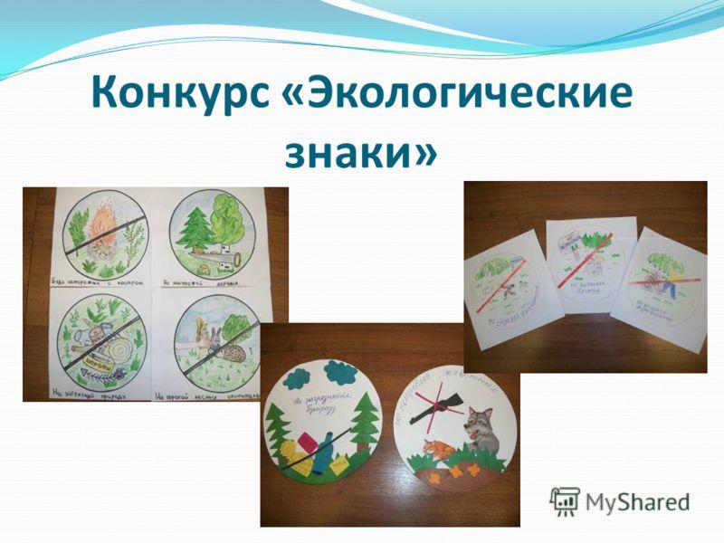 Конкурс «Экологические знаки»