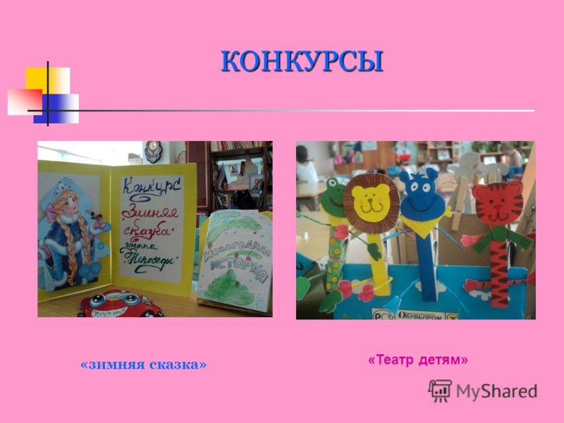 КОНКУРСЫ «зимняя сказка» «Театр детям»