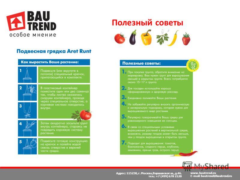 Полезный советы Адрес: 115230, г. Москва,Варшавское ш., д.46. тел.: +7 (499) 678 2120 www. bautrend.ru E-mail: bautrend@bautrend.ru