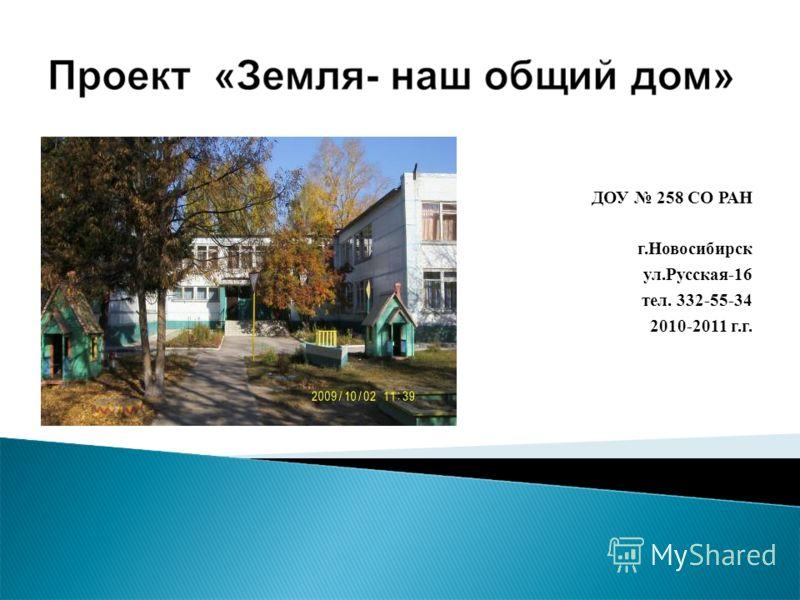 ДОУ 258 СО РАН г.Новосибирск ул.Русская-16 тел. 332-55-34 2010-2011 г.г.