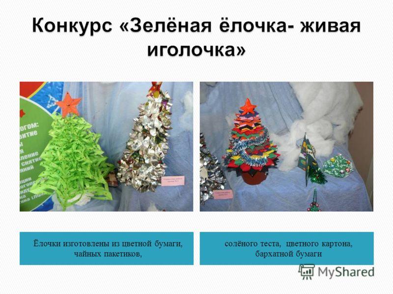 Ёлочки изготовлены из цветной бумаги, чайных пакетиков, солёного теста, цветного картона, бархатной бумаги
