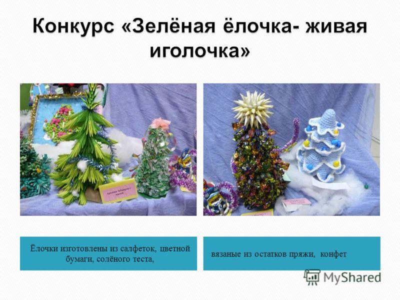 Ёлочки изготовлены из салфеток, цветной бумаги, солёного теста, вязаные из остатков пряжи, конфет