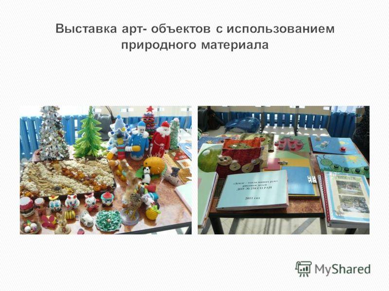 Выставка арт- объектов с использованием природного материала