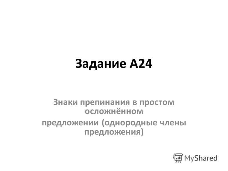 Задание А24 Знаки препинания в простом осложнённом предложении (однородные члены предложения)