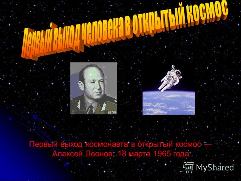 Первый выход космонавта в открытый космос Алексей Леонов, 18 марта 1965 года