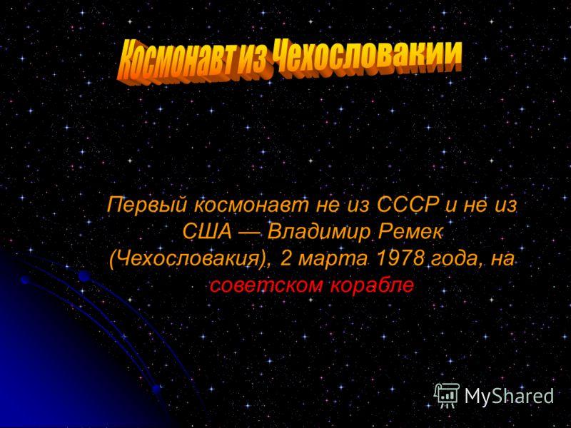 Первый космонавт не из СССР и не из США Владимир Ремек (Чехословакия), 2 марта 1978 года, на советском корабле