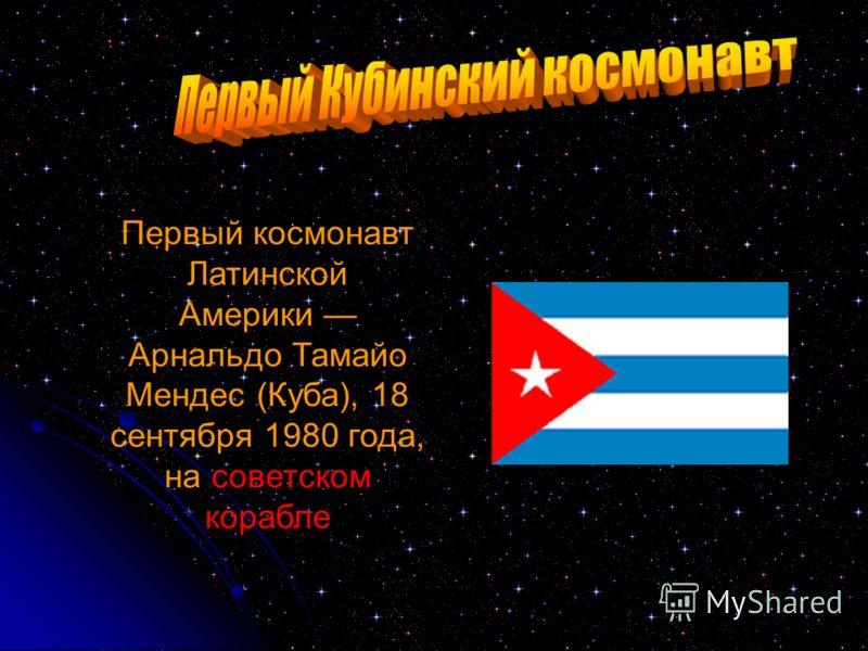 Первый космонавт Латинской Америки Арнальдо Тамайо Мендес (Куба), 18 сентября 1980 года, на советском корабле
