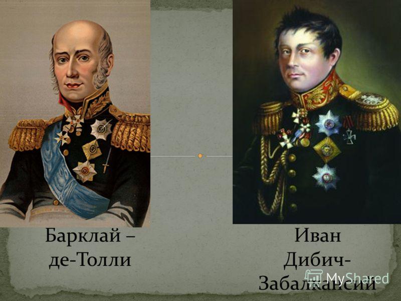 Барклай – де-Толли Иван Дибич- Забалкансий