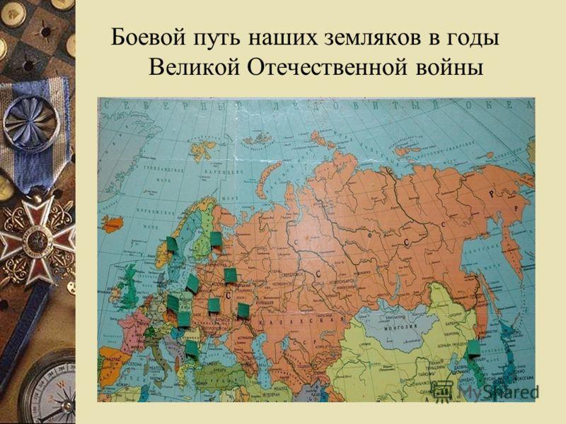Боевой путь наших земляков в годы Великой Отечественной войны