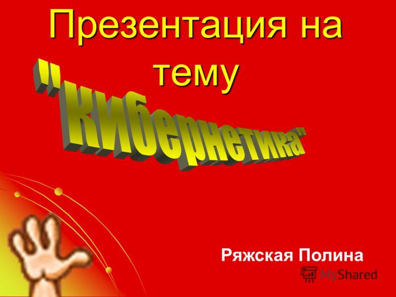 Презентация на тему Ряжская Полина