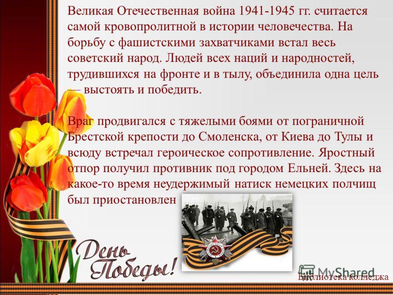 Великая Отечественная война 1941-1945 гг. считается самой кровопролитной в истории человечества. На борьбу с фашистскими захватчиками встал весь советский народ. Людей всех наций и народностей, трудившихся на фронте и в тылу, объединила одна цель выс