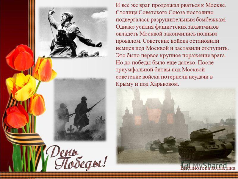 И все же враг продолжал рваться к Москве. Столица Советского Союза постоянно подвергалась разрушительным бомбежкам. Однако усилия фашистских захватчиков овладеть Москвой закончились полным провалом. Советские войска остановили немцев под Москвой и за