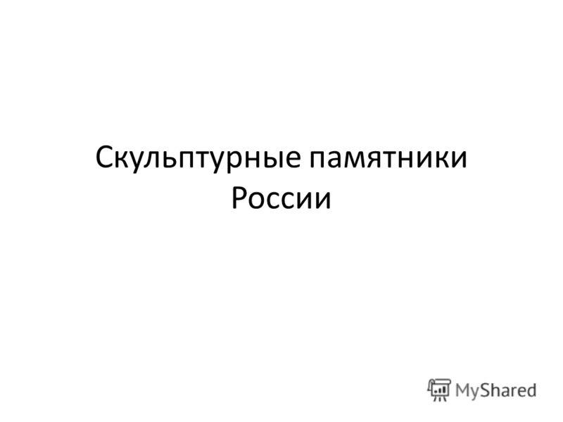 Скульптурные памятники России