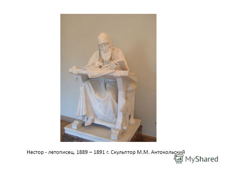 Нестор - летописец. 1889 – 1891 г. Скульптор М.М. Антокольский
