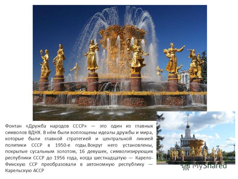 Фонтан «Дружба народов СССР» это один из главных символов ВДНХ. В нём были воплощены идеалы дружбы и мира, которые были главной стратегией и центральной линией политики СССР в 1950-е годы.Вокруг него установлены, покрытые сусальным золотом, 16 девуше