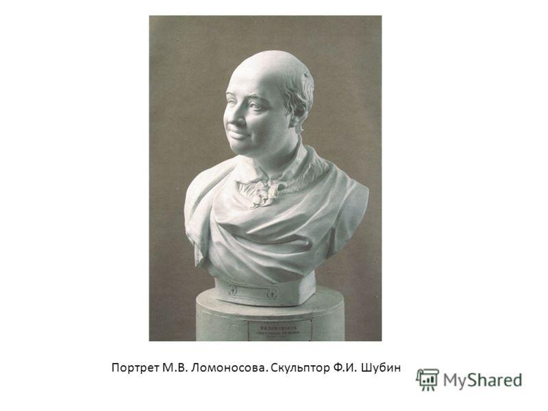 Портрет М.В. Ломоносова. Скульптор Ф.И. Шубин
