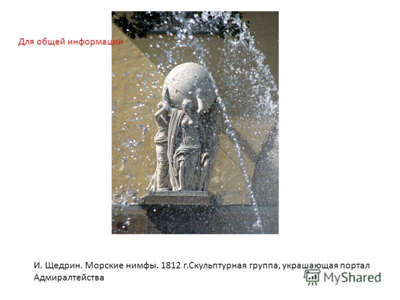 И. Щедрин. Морские нимфы. 1812 г.Скульптурная группа, украшающая портал Адмиралтейства Для общей информации