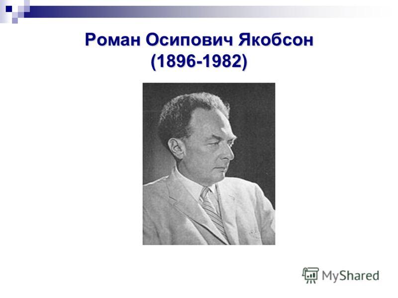 Роман Осипович Якобсон (1896-1982)