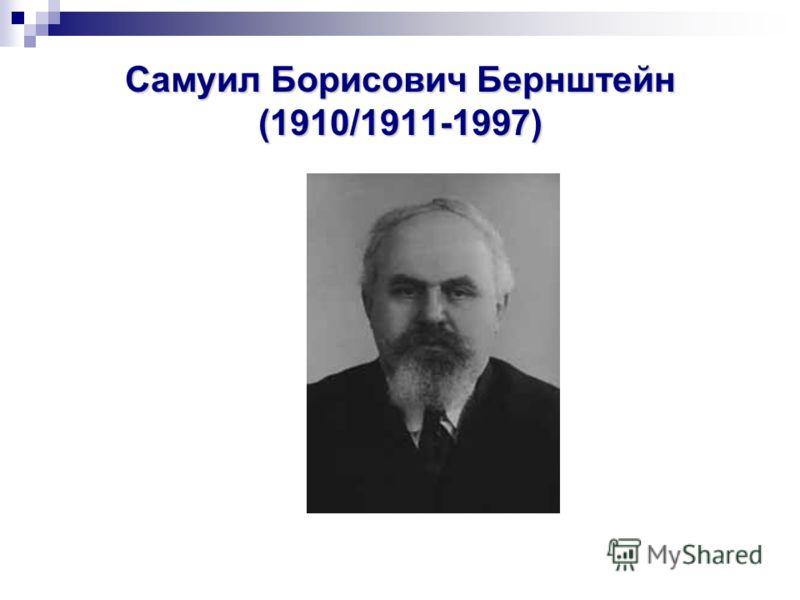 Самуил Борисович Бернштейн (1910/1911-1997)