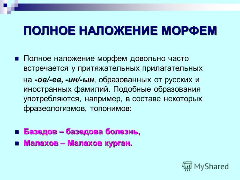 ПОЛНОЕ НАЛОЖЕНИЕ МОРФЕМ Полное наложение морфем довольно часто встречается у притяжательных прилагательных на -ов/-ев, -ин/-ын, образованных от русских и иностранных фамилий. Подобные образования употребляются, например, в составе некоторых фразеолог