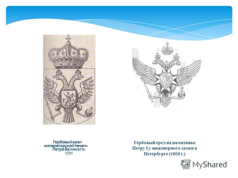 Государственный герб на полковом знамени армейской пехоты образца 1727 года Двуглавый орел на двойном троне царевичей Ивана и Петра. 1684 г.