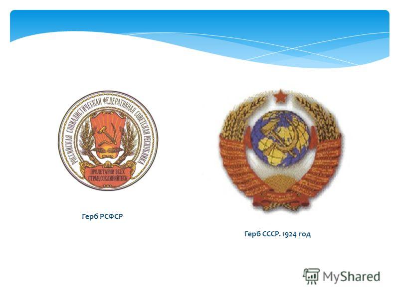 БОЛЬШОЙ ГОСУДАРСТВЕННЫЙ ГЕРБ РОССИИ 31 мая 1857 года указом Правительствующего Сената по высочайшему повелению императора Александра II был введён Большой государственный герб.