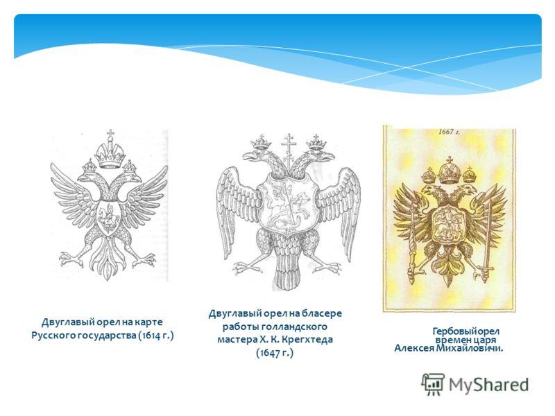 Иван III Васильевич (1462 – 1505 гг.) Первое из сохранившихся до наших дней изображение российской государственной эмблемы – двуглавого орла датируется 1497 годом. Печать великого князя Ивана III (Васильевича]. 1497