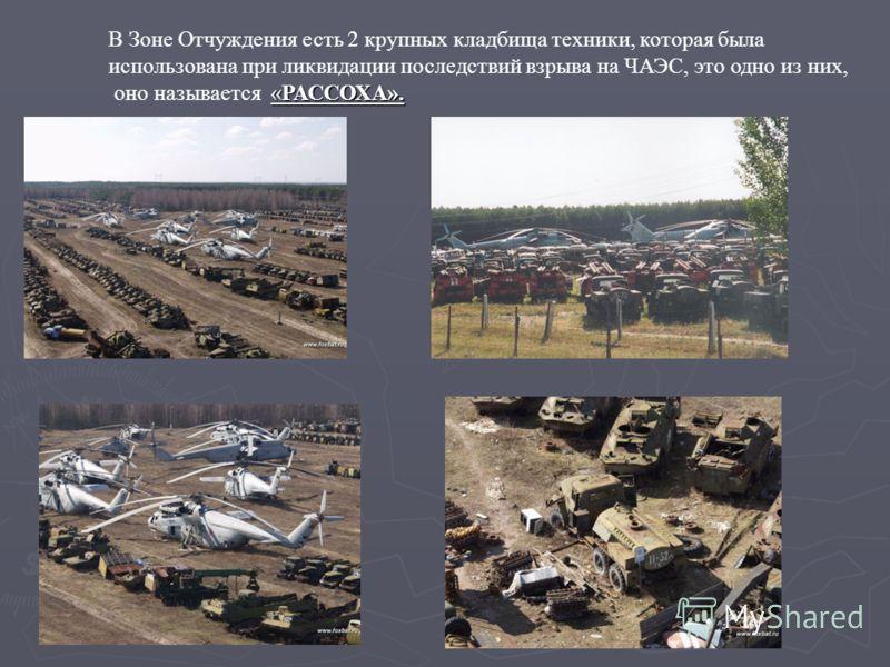 В Зоне Отчуждения есть 2 крупных кладбища техники, которая была использована при ликвидации последствий взрыва на ЧАЭС, это одно из них, «РАССОХА». оно называется «РАССОХА».