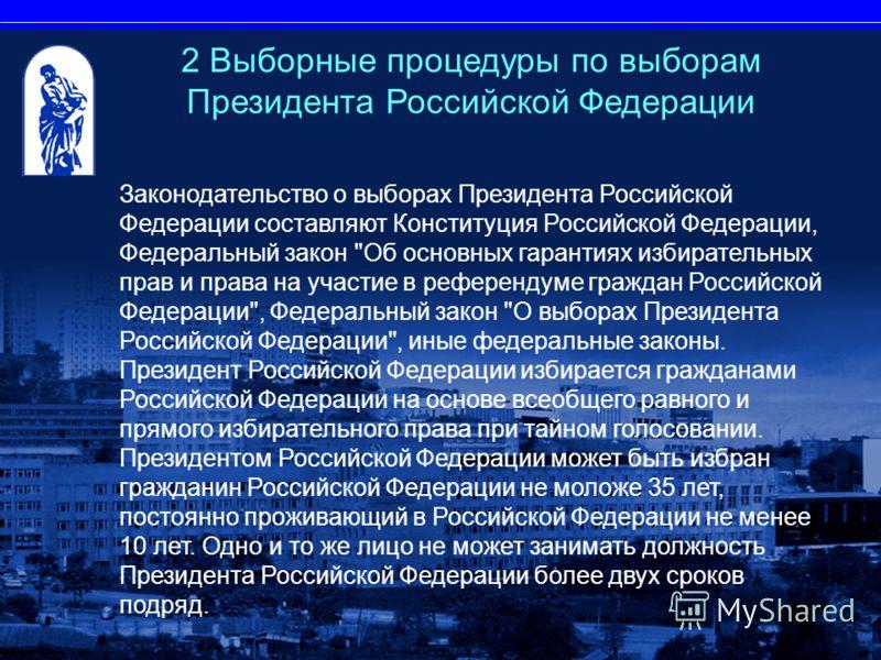 Законодательство о выборах Президента Российской Федерации составляют Конституция Российской Федерации, Федеральный закон