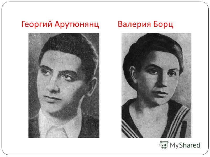 Георгий Арутюнянц Валерия Борц