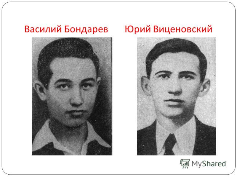 Василий Бондарев Юрий Виценовский