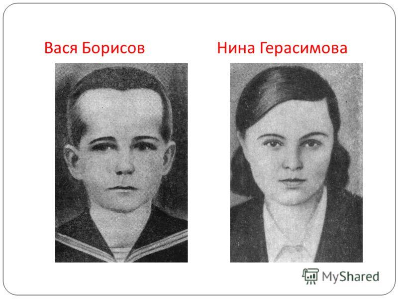 Вася Борисов Нина Герасимова