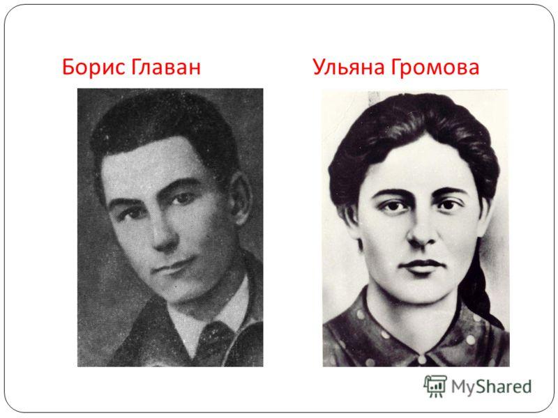 Борис Главан Ульяна Громова
