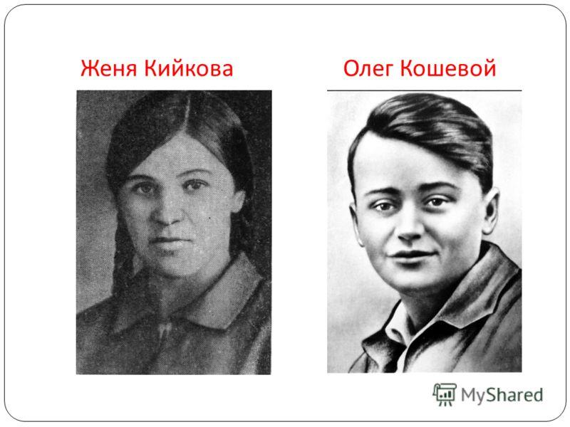 Женя Кийкова Олег Кошевой