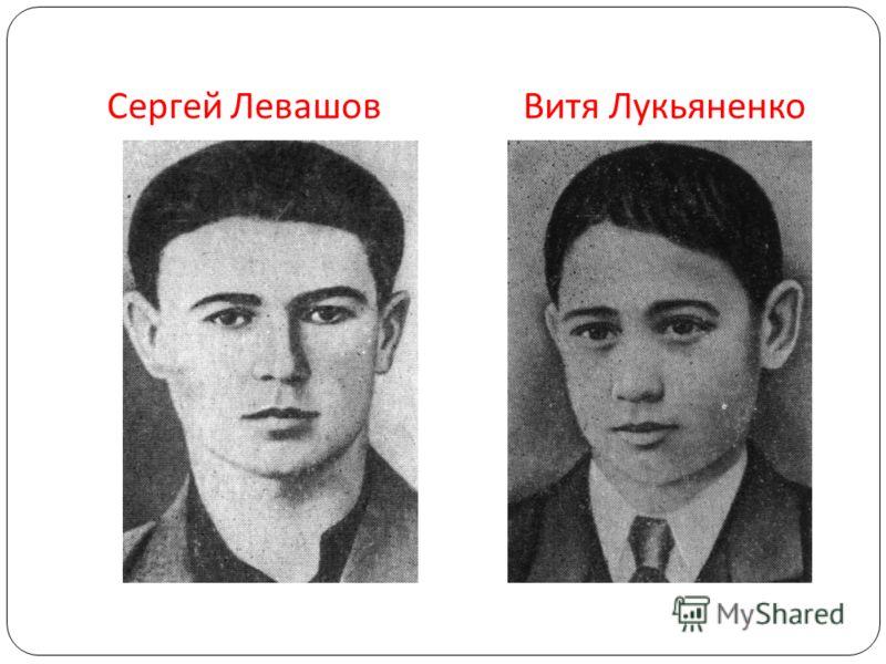 Сергей Левашов Витя Лукьяненко