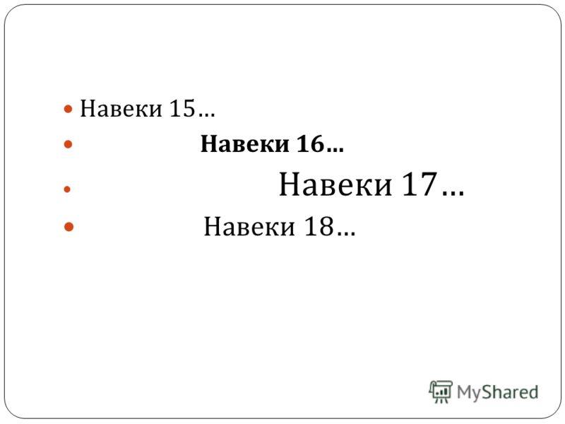 Навеки 15… Навеки 16… Навеки 17… Навеки 18…