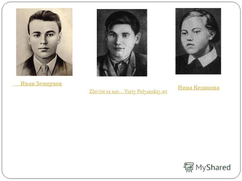 Иван Земнухов Нина Кезикова Zhivite za nas... Yuriy Polyanskiy.avi