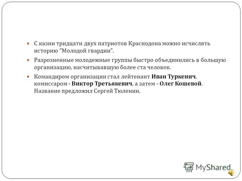 С казни тридцати двух патриотов Краснодона можно исчислять историю