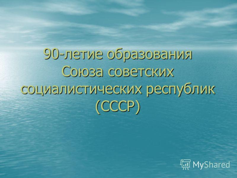90-летие образования Союза советских социалистических республик (СССР)