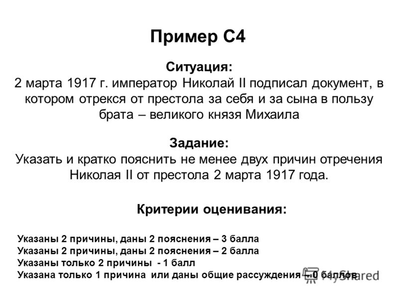 Ситуация: 2 марта 1917 г. император Николай II подписал документ, в котором отрекся от престола за себя и за сына в пользу брата – великого князя Михаила Задание: Указать и кратко пояснить не менее двух причин отречения Николая II от престола 2 марта