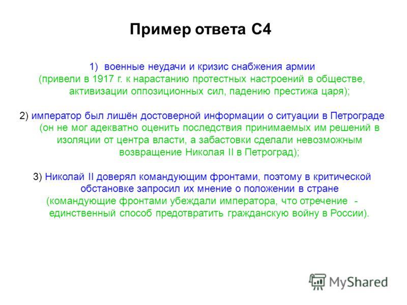 1)военные неудачи и кризис снабжения армии (привели в 1917 г. к нарастанию протестных настроений в обществе, активизации оппозиционных сил, падению престижа царя); 2) император был лишён достоверной информации о ситуации в Петрограде (он не мог адекв